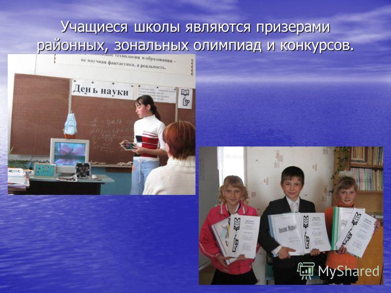 Учащиеся школы являются призерами районных, зональных олимпиад и конкурсов.