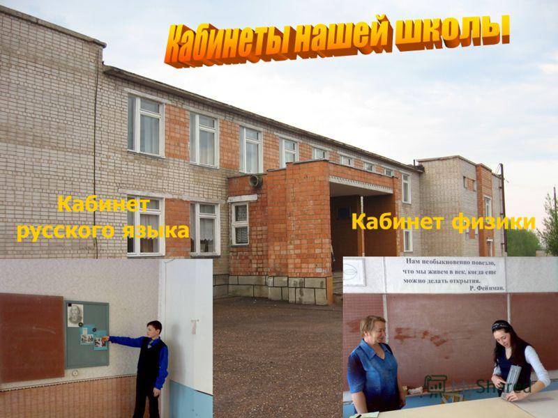 Кабинет русского языка Кабинет физики