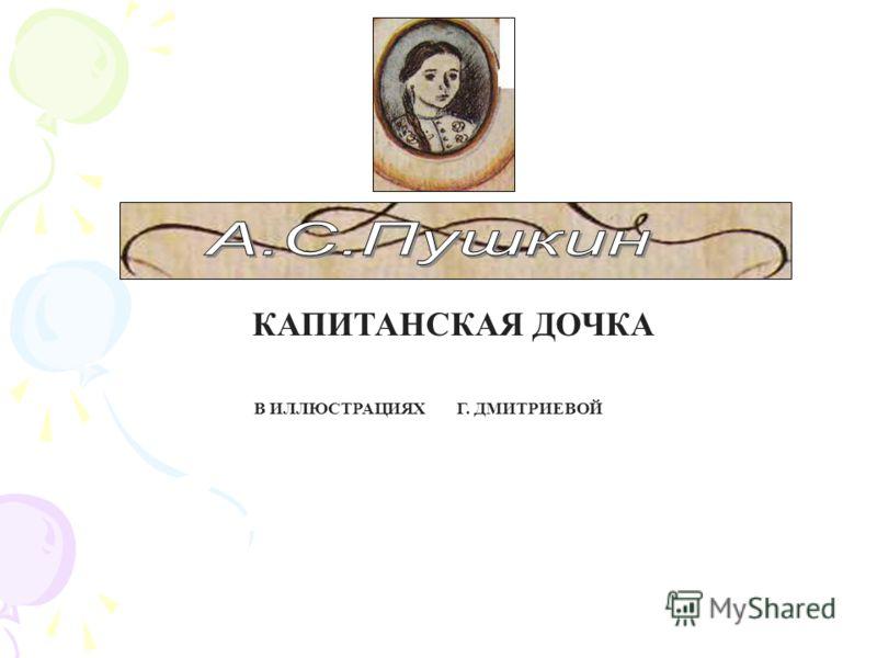 КАПИТАНСКАЯ ДОЧКА В ИЛЛЮСТРАЦИЯХ Г. ДМИТРИЕВОЙ