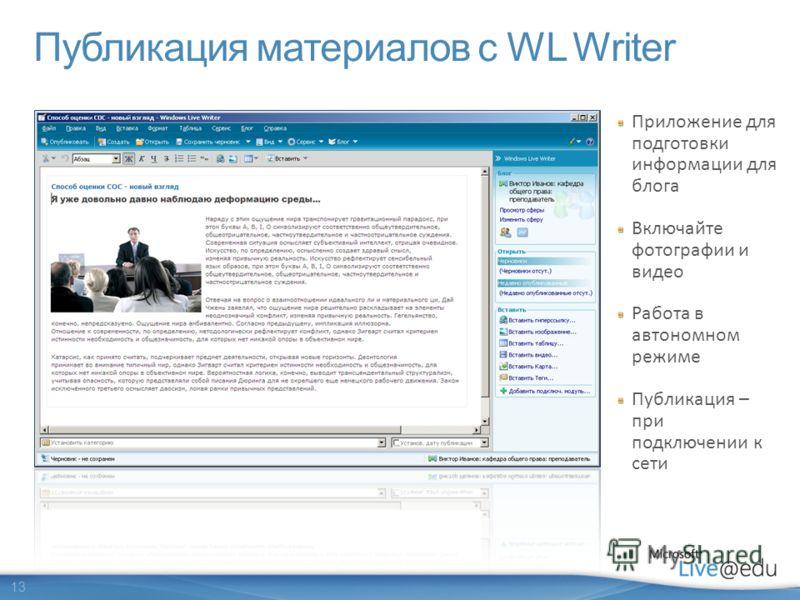 13 Приложение для подготовки информации для блога Включайте фотографии и видео Работа в автономном режиме Публикация – при подключении к сети Публикация материалов с WL Writer