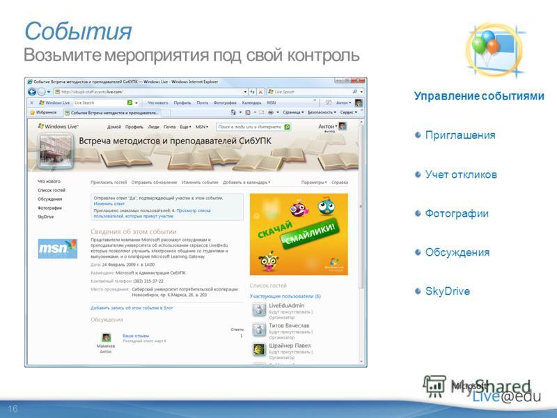 16 Управление событиями Приглашения Учет откликов Фотографии Обсуждения SkyDrive События Возьмите мероприятия под свой контроль