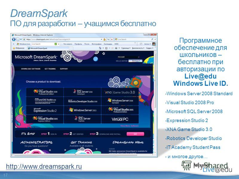 17 DreamSpark ПО для разработки – учащимся бесплатно Программное обеспечение для школьников – бесплатно при авторизации по Live@edu Windows Live ID. Windows Server 2008 Standard Visual Studio 2008 Pro Microsoft SQL Server 2008 Expression Studio 2 XNA