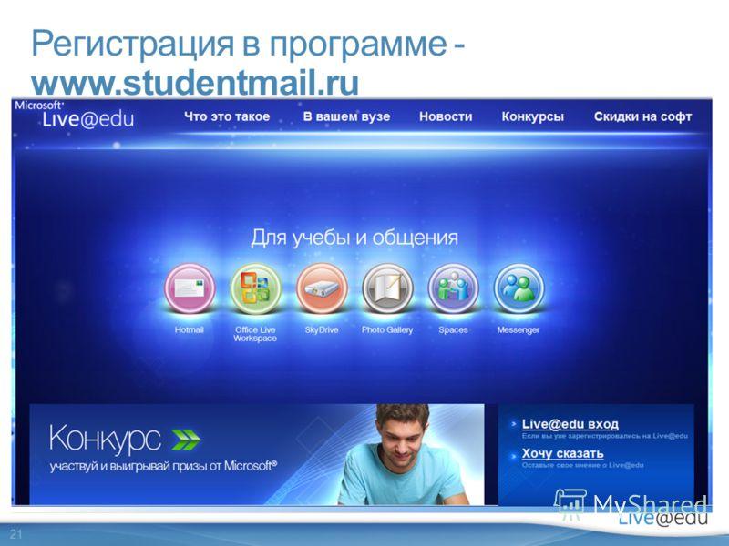 21 Регистрация в программе - www.studentmail.ru