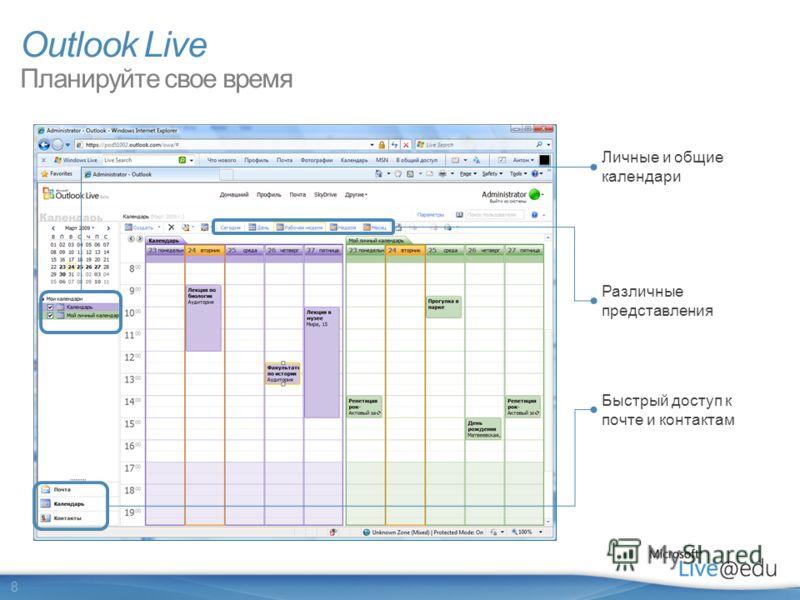 8 Личные и общие календари Различные представления Быстрый доступ к почте и контактам Outlook Live Планируйте свое время