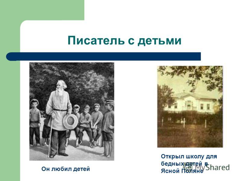 Писатель с детьми Он любил детей Открыл школу для бедных детей в Ясной Поляне