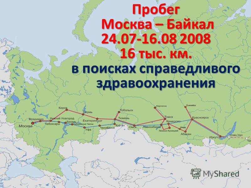 Пробег Москва – Байкал 24.07-16.08 2008 16 тыс. км. в поисках справедливого здравоохранения