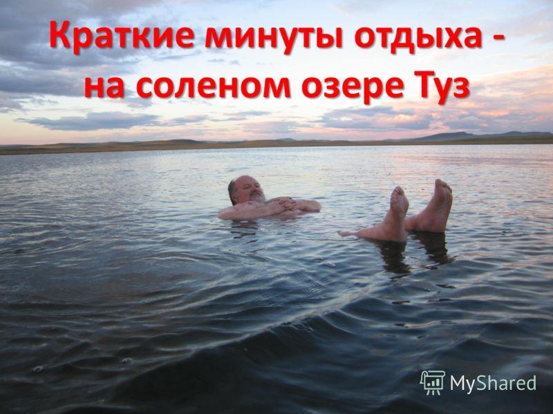 Краткие минуты отдыха - на соленом озере Туз