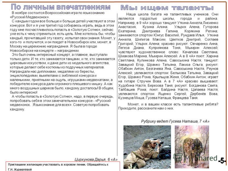 В ноябре состоится Всероссийская игра по языкознанию «Русский Медвежонок». С каждым годом все больше и больше детей участвуют в этом конкурсе. Вот и я уже третий год собираюсь играть, ведь в этом году мне посчастливилось попасть в «Золотую Сотню», се
