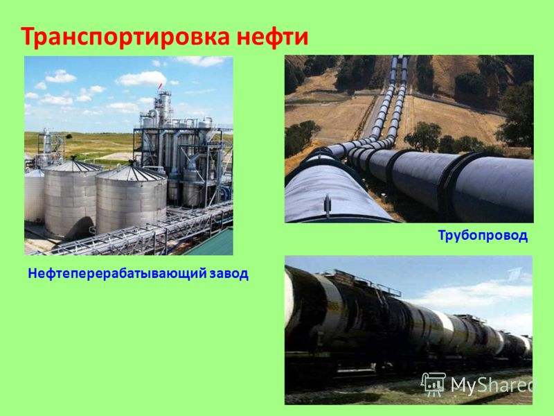 Транспортировка нефти Нефтеперерабатывающий завод Трубопровод