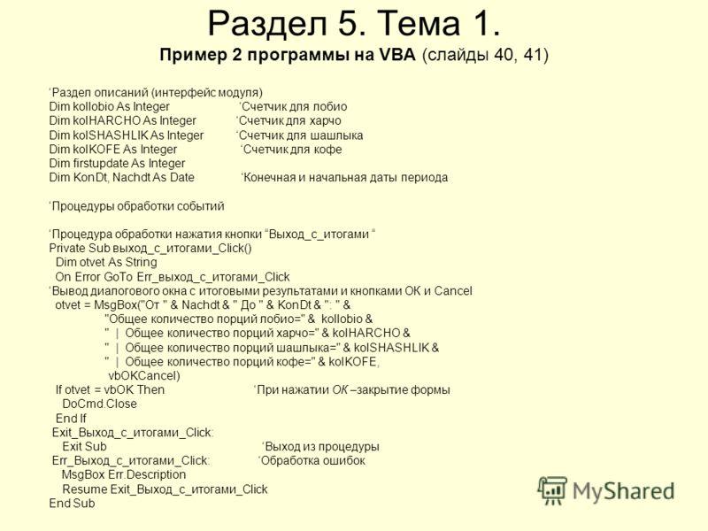 Раздел 5. Тема 1. Пример 2 программы на VBA (слайды 40, 41) Раздел описаний (интерфейс модуля) Dim kollobio As Integer Счетчик для лобио Dim kolHARCHO As Integer Счетчик для харчо Dim kolSHASHLIK As Integer Счетчик для шашлыка Dim kolKOFE As Integer
