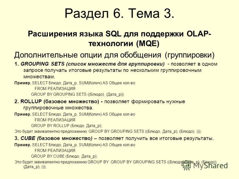 Раздел 6. Тема 3. Расширения языка SQL для поддержки OLAP- технологии (MQE) Дополнительные опции для обобщения (группировки) 1. GROUPING SETS (список множеств для группировки) - позволяет в одном запросе получать итоговые результаты по нескольким гру