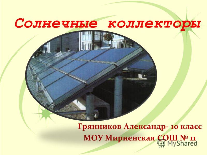 Солнечные коллекторы Грянников Александр- 10 класс МОУ Мирненская СОШ 11