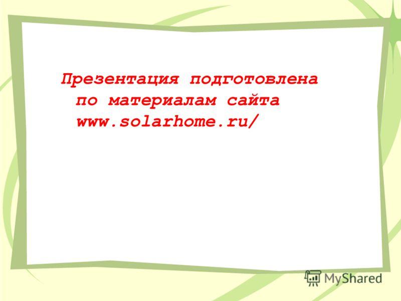 Презентация подготовлена по материалам сайта www.solarhome.ru/