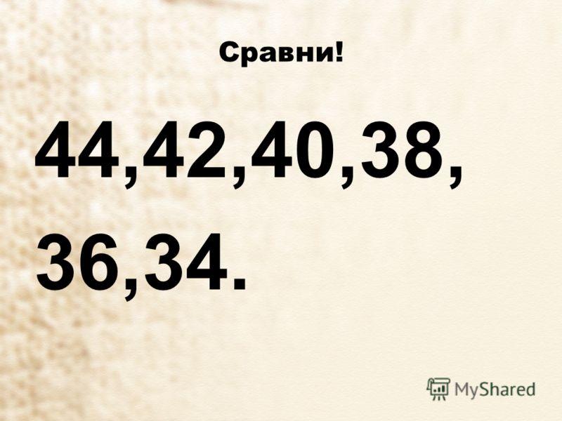 Сравни! 44,42,40,38, 36,34.