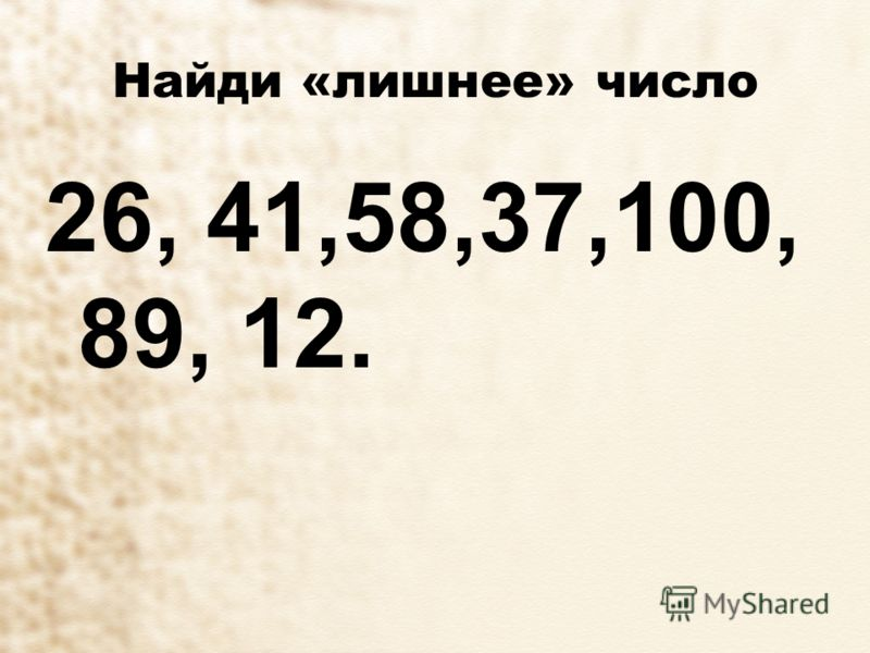 Найди «лишнее» число 26, 41,58,37,100, 89, 12.