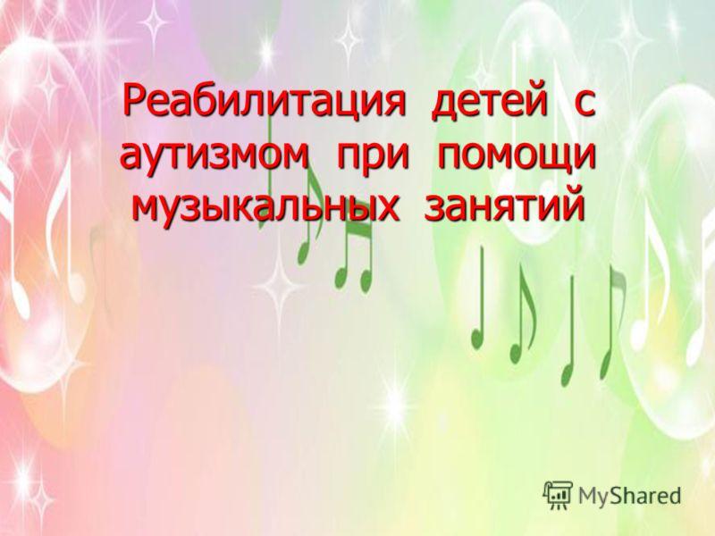 Реабилитация детей с аутизмом при помощи музыкальных занятий