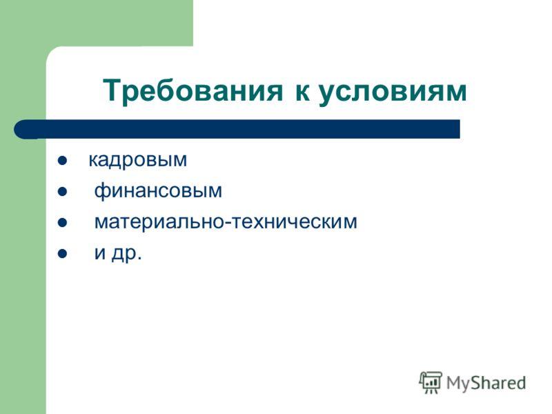 Требования к условиям кадровым финансовым материально-техническим и др.