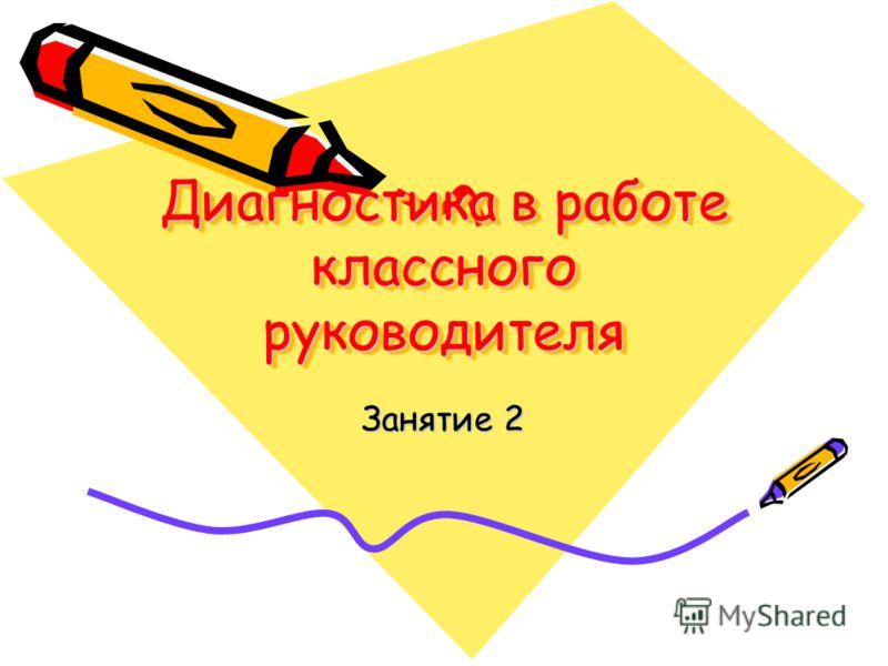 Диагностика в работе классного руководителя Занятие 2