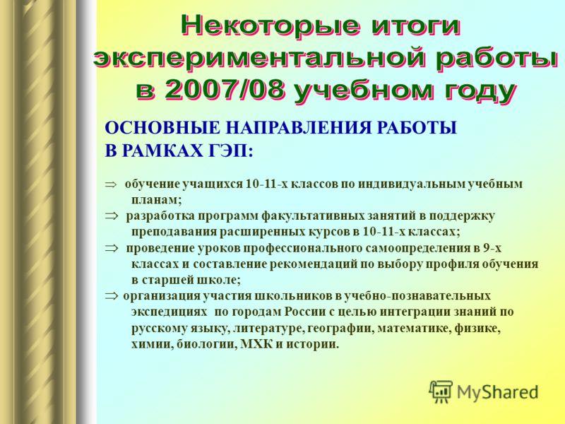 УЧАСТНИКИ ЭКСПЕРИМЕНТА - 16 педагогов -199 учащихся 9-11-х классов