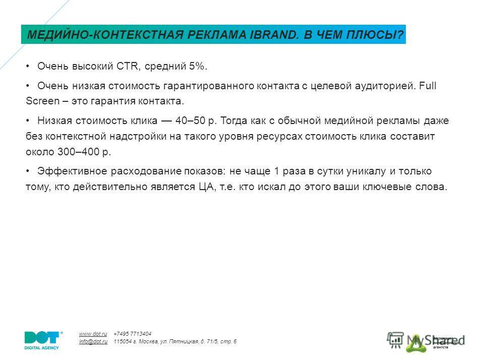 www.dot.ru info@dot.ru +7495 7713404 115054 г. Москва, ул. Пятницкая, д. 71/5, стр. 6 Очень высокий CTR, средний 5%. Очень низкая стоимость гарантированного контакта с целевой аудиторией. Full Screen – это гарантия контакта. Низкая стоимость клика 40
