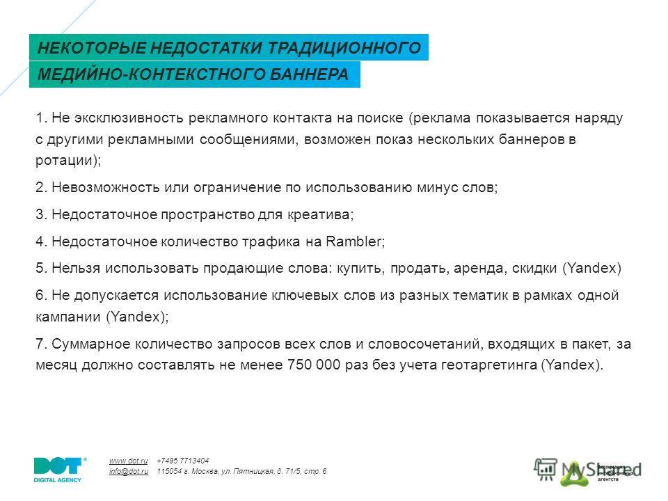 www.dot.ru info@dot.ru +7495 7713404 115054 г. Москва, ул. Пятницкая, д. 71/5, стр. 6 1.Не эксклюзивность рекламного контакта на поиске (реклама показывается наряду с другими рекламными сообщениями, возможен показ нескольких баннеров в ротации); 2.Не