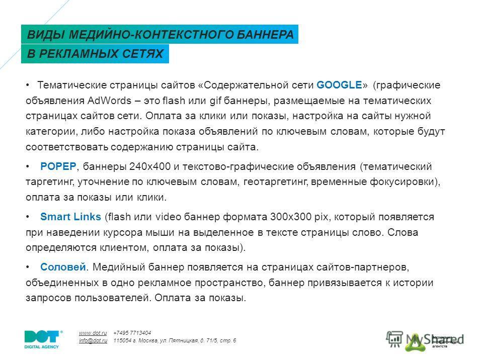 www.dot.ru info@dot.ru +7495 7713404 115054 г. Москва, ул. Пятницкая, д. 71/5, стр. 6 Тематические страницы сайтов «Содержательной сети GOOGLE» (графические объявления AdWords – это flash или gif баннеры, размещаемые на тематических страницах сайтов