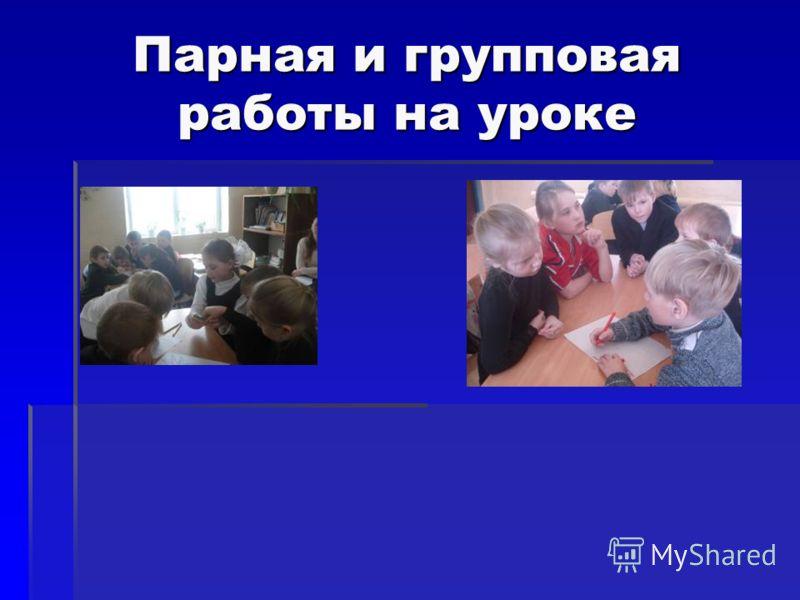 Парная и групповая работы на уроке