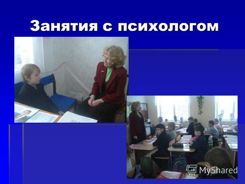 Занятия с психологом