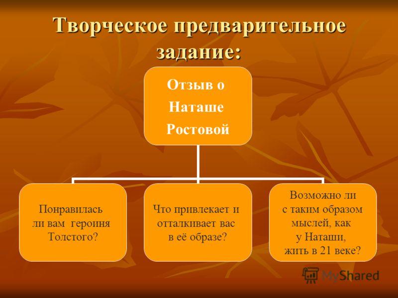Творческое предварительное задание: Отзыв о Наташе Ростовой Понравилась ли вам героиня Толстого? Что привлекает и отталкивает вас в её образе? Возможно ли с таким образом мыслей, как у Наташи, жить в 21 веке?