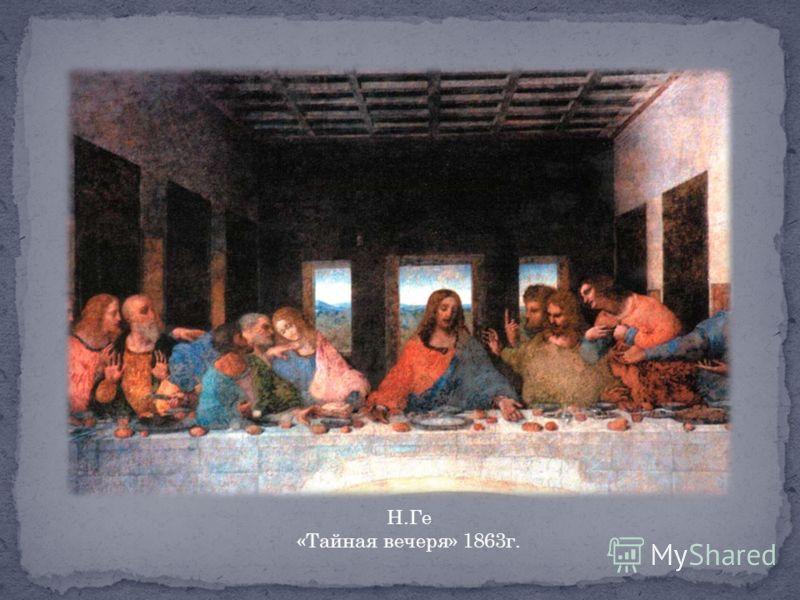 Н.Ге «Тайная вечеря» 1863г.