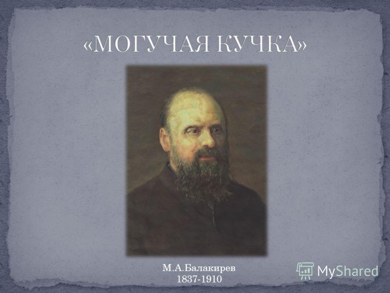 М.А.Балакирев 1837-1910