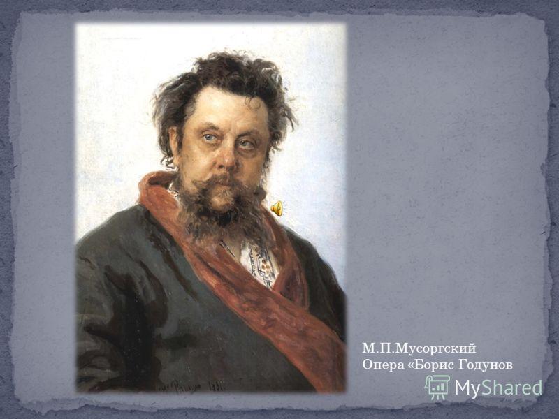 М.П.Мусоргский Опера «Борис Годунов