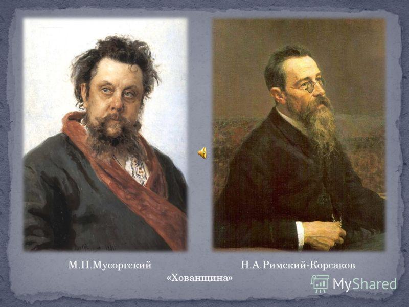 М.П.МусоргскийН.А.Римский-Корсаков «Хованщина»