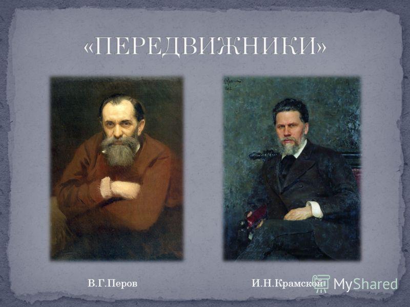 В.Г.ПеровИ.Н.Крамской