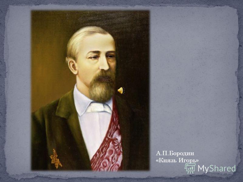 А.П.Бородин «Князь Игорь»