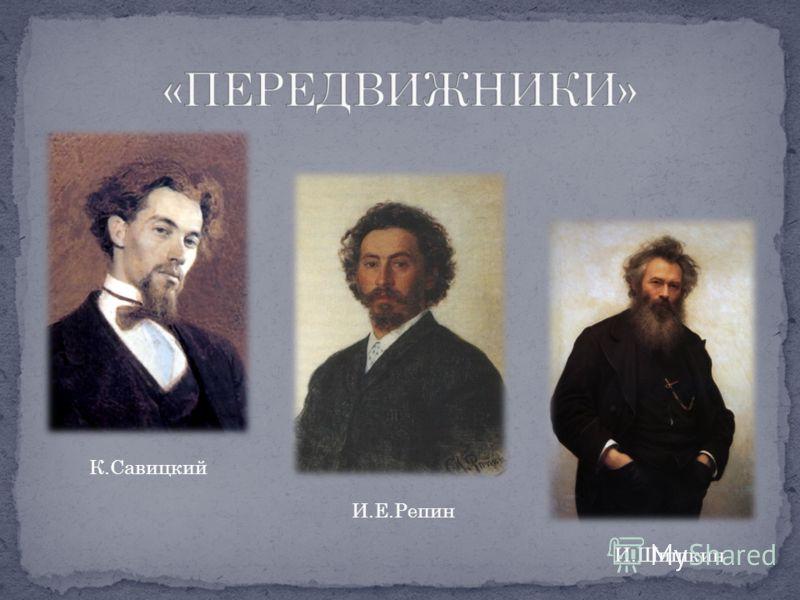 К.Савицкий И.Е.Репин И.Шишкин