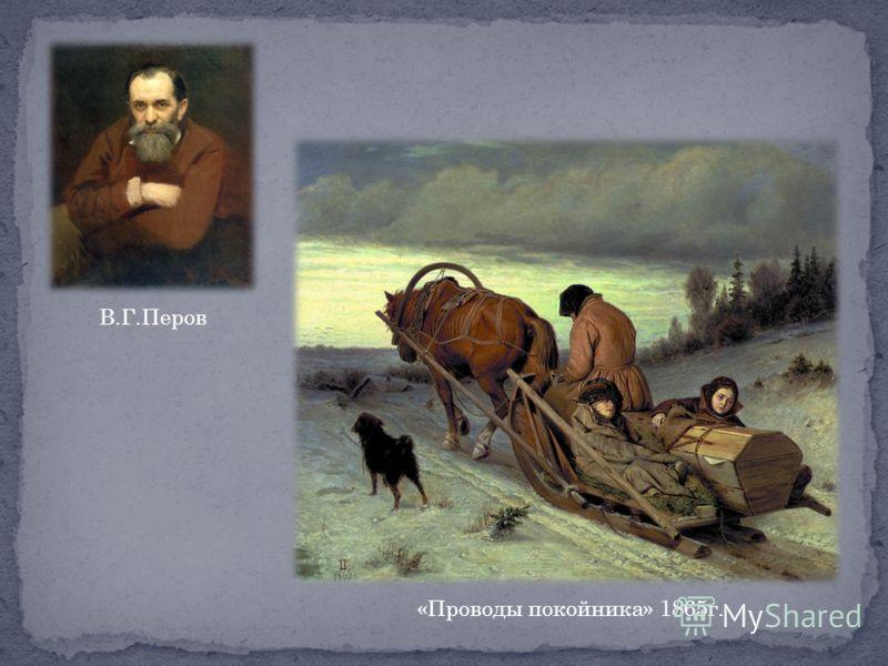 В.Г.Перов «Проводы покойника» 1865г.