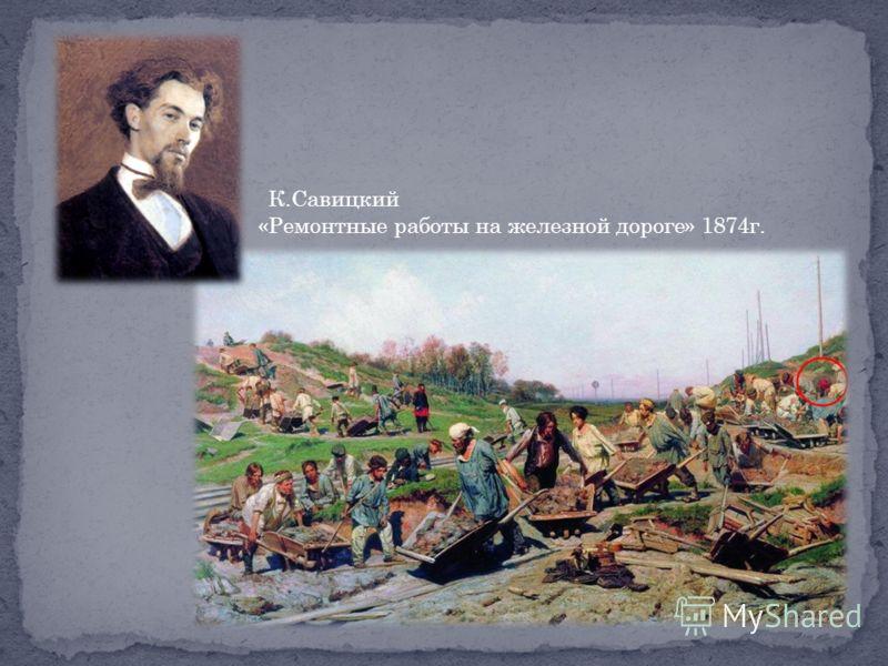 К.Савицкий «Ремонтные работы на железной дороге» 1874г.