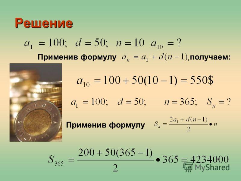 Решение Применив формулу,получаем: Применив формулу
