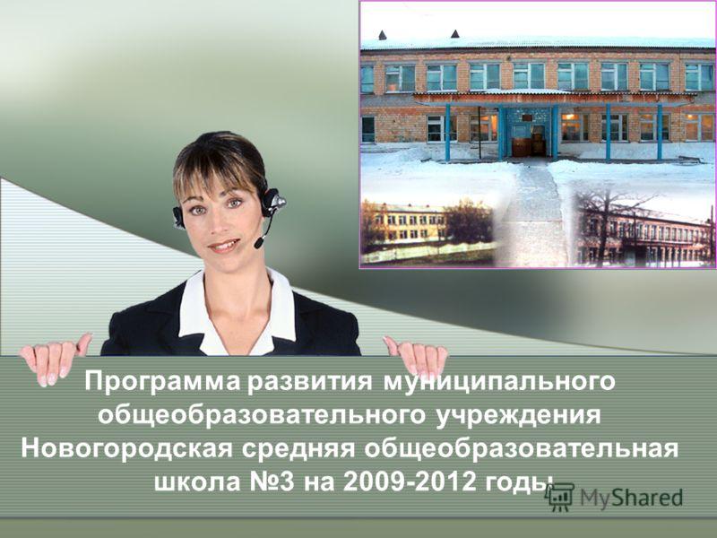 Программа развития муниципального общеобразовательного учреждения Новогородская средняя общеобразовательная школа 3 на 2009-2012 годы
