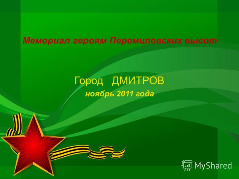 Мемориал героям Перемиловских высот Город ДМИТРОВ ноябрь 2011 года