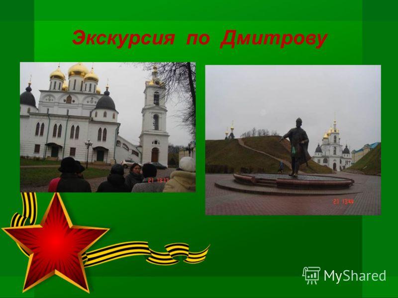 Экскурсия по Дмитрову