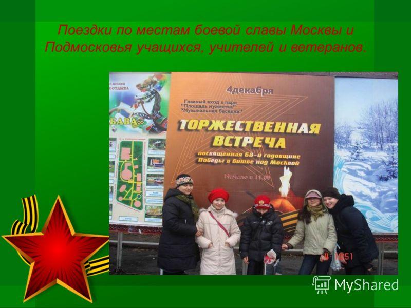 Поездки по местам боевой славы Москвы и Подмосковья учащихся, учителей и ветеранов.