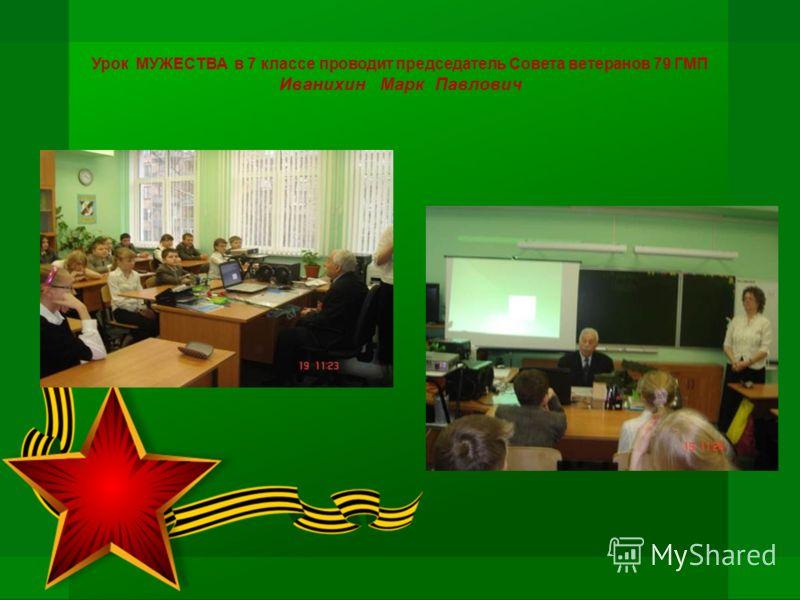 Урок МУЖЕСТВА в 7 классе проводит председатель Совета ветеранов 79 ГМП Иванихин Марк Павлович