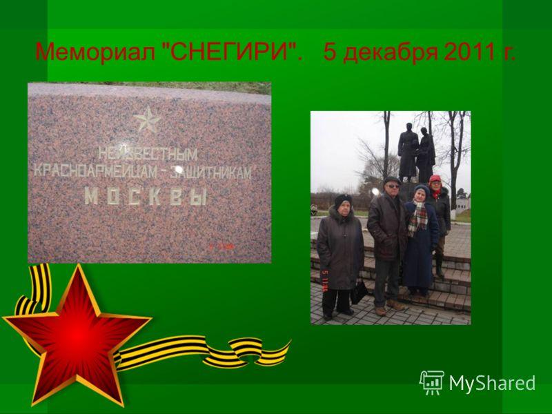 Мемориал СНЕГИРИ. 5 декабря 2011 г.