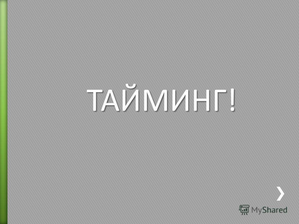ТАЙМИНГ!