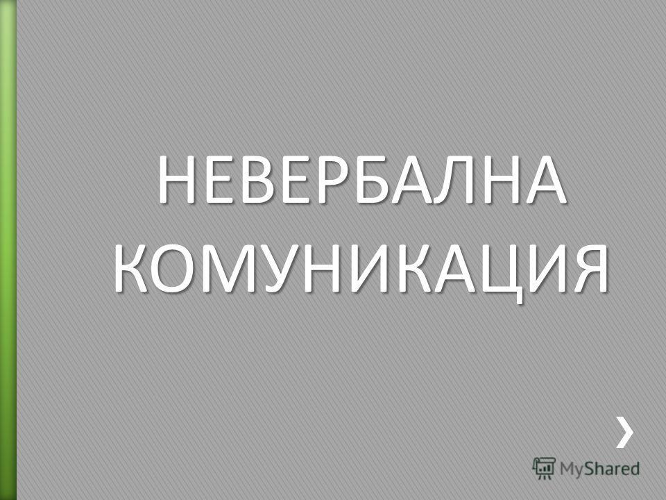 НЕВЕРБАЛНА КОМУНИКАЦИЯ