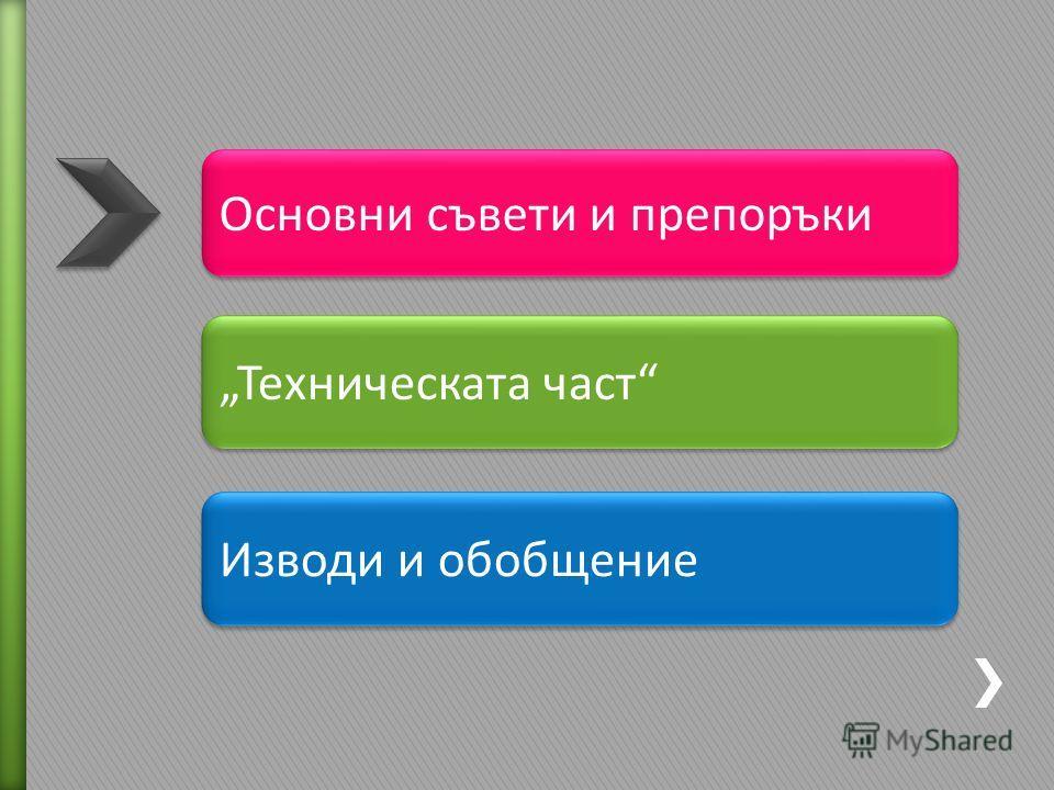 Основни съвети и препоръки Техническата част Изводи и обобщение