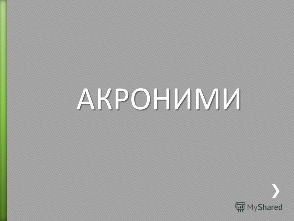 АКРОНИМИ