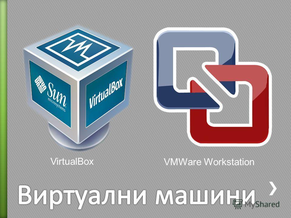 VirtualBox VMWare Workstation